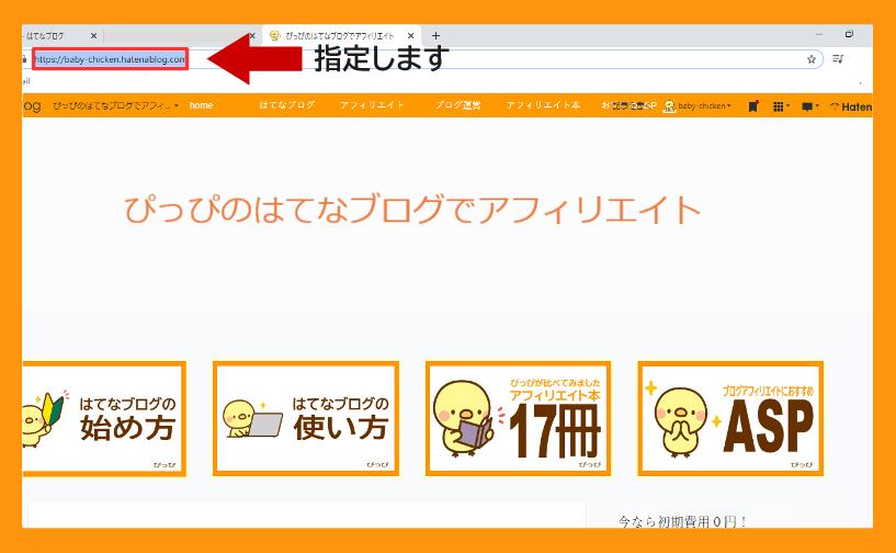 リンクを貼りたいサイトのURLを指定する