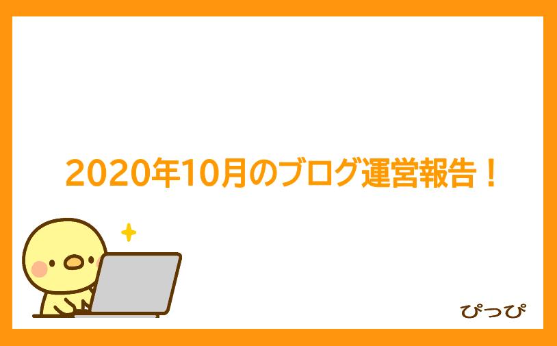 2020年10月のブログ運営報告