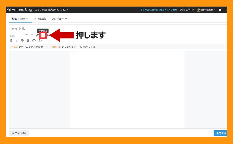 はてなブログの続きを読むの設置方法 見たまま アイコンを押す