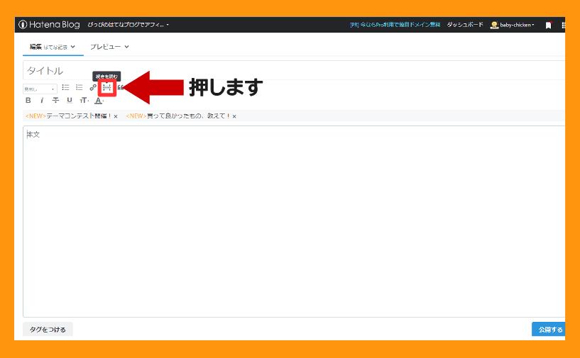 はてなブログの続きを読むの設置方法 はてな記法 アイコンを押す