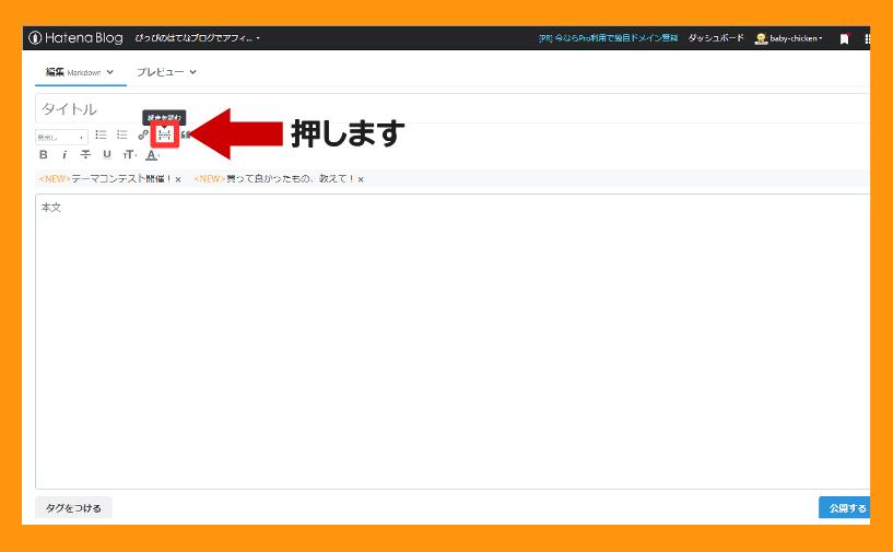 はてなブログの続きを読むの設置方法 markdown アイコンを押す