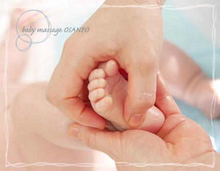 f:id:baby-massage-osanpo:20170125131433j:plain