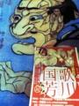歌川 国芳展 - 江戸時代にこの作品まじすごいです-