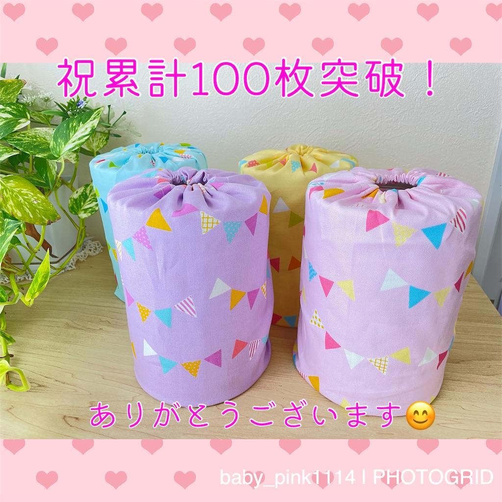 f:id:baby_pink1114:20210520152356j:image