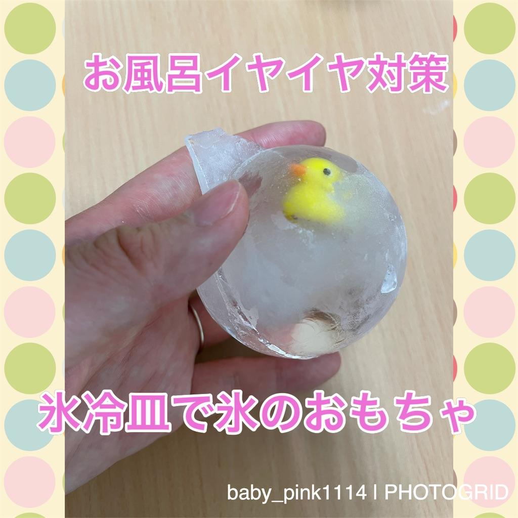 f:id:baby_pink1114:20210711204840j:image