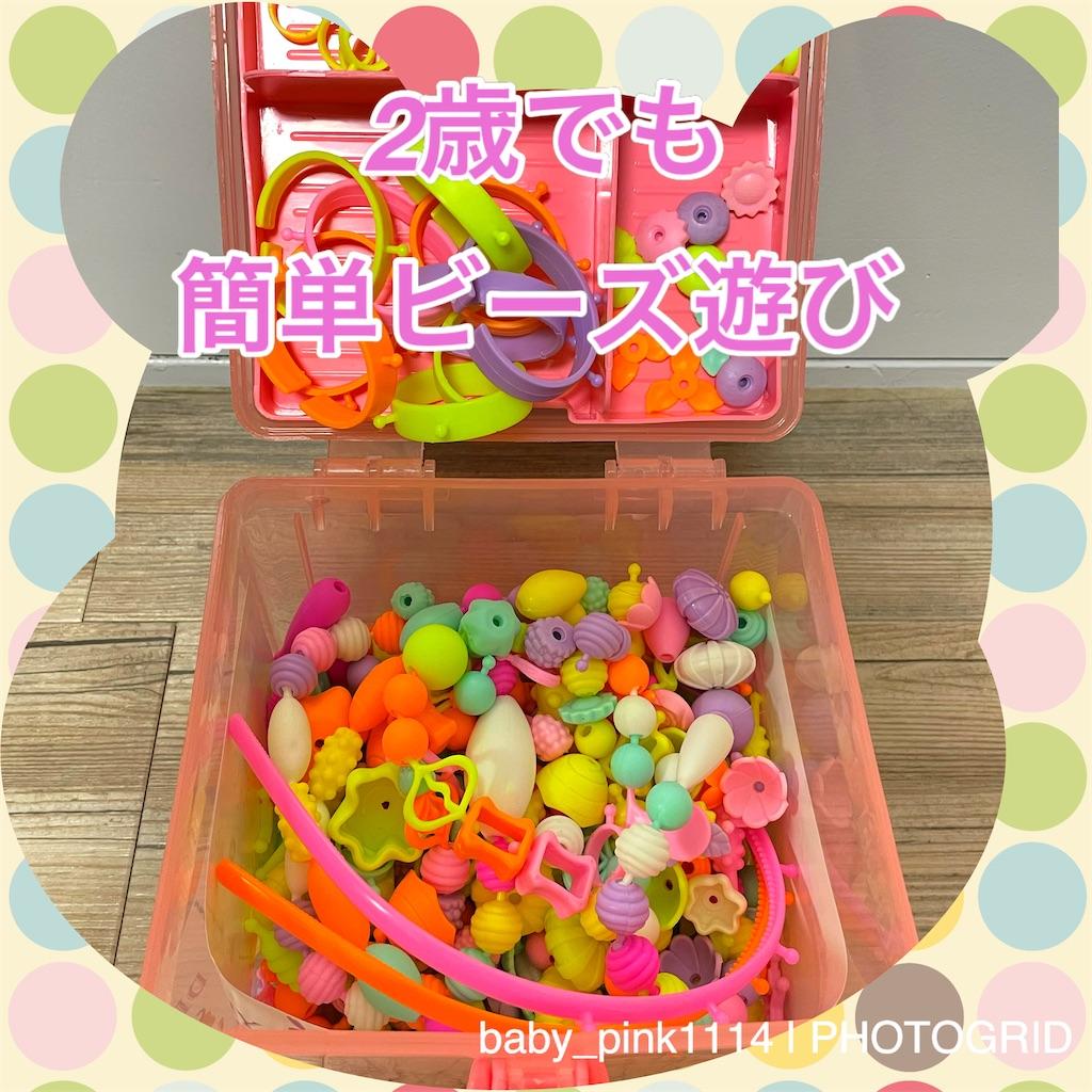 f:id:baby_pink1114:20210712194309j:image
