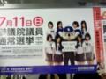 これで愛知県選挙区の投票率が悪かったら、SKE48<<<超えらんない壁