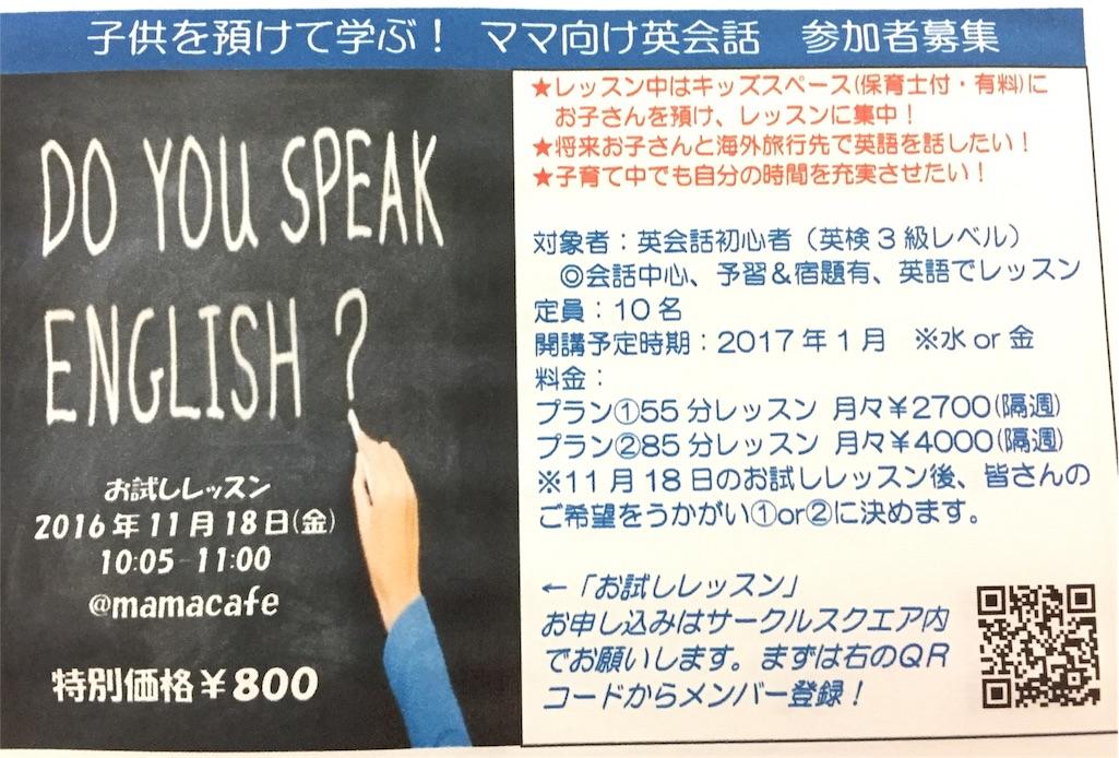 f:id:babyenglish:20161004220825j:image
