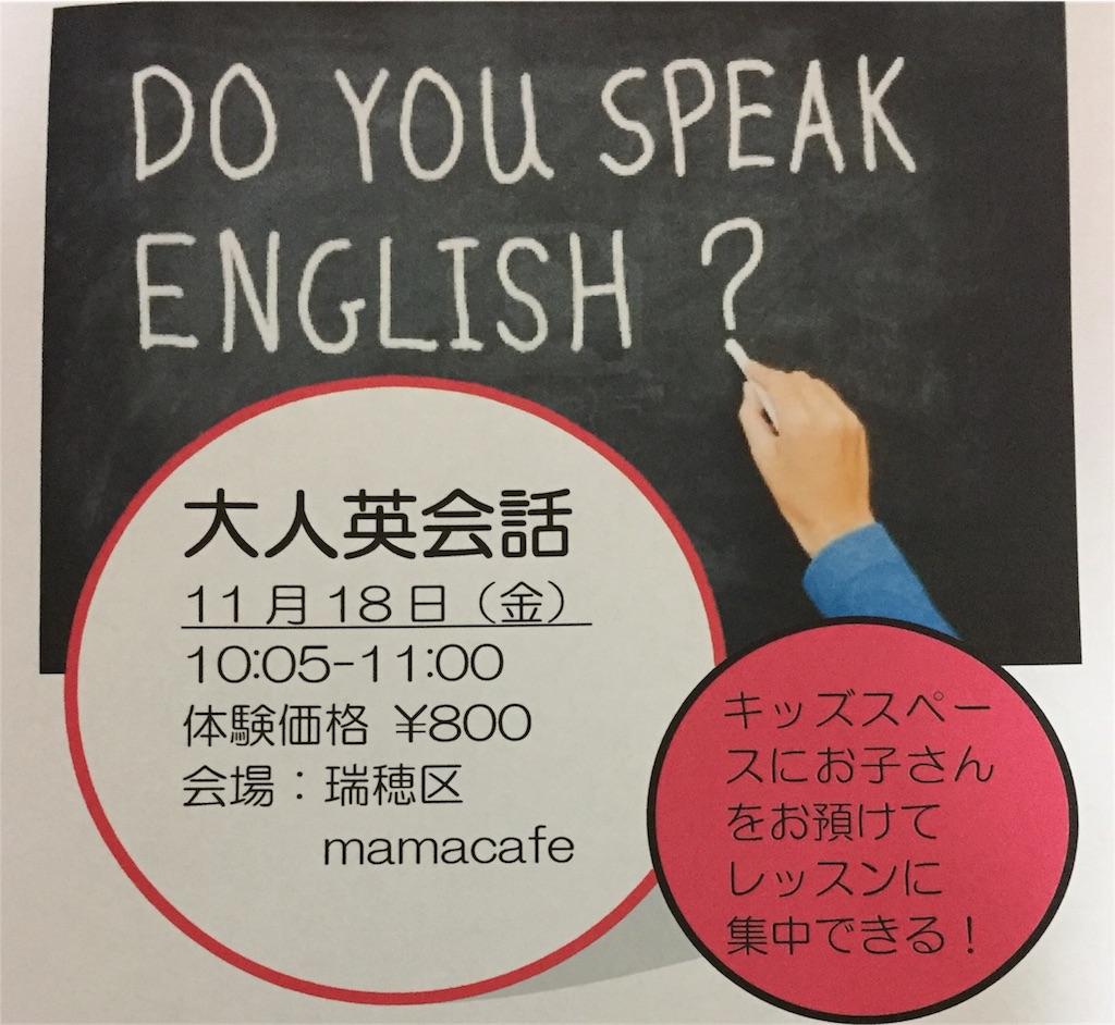 f:id:babyenglish:20161116132335j:image