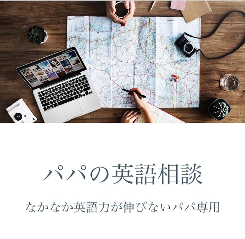 f:id:babyenglish:20190610194013j:image