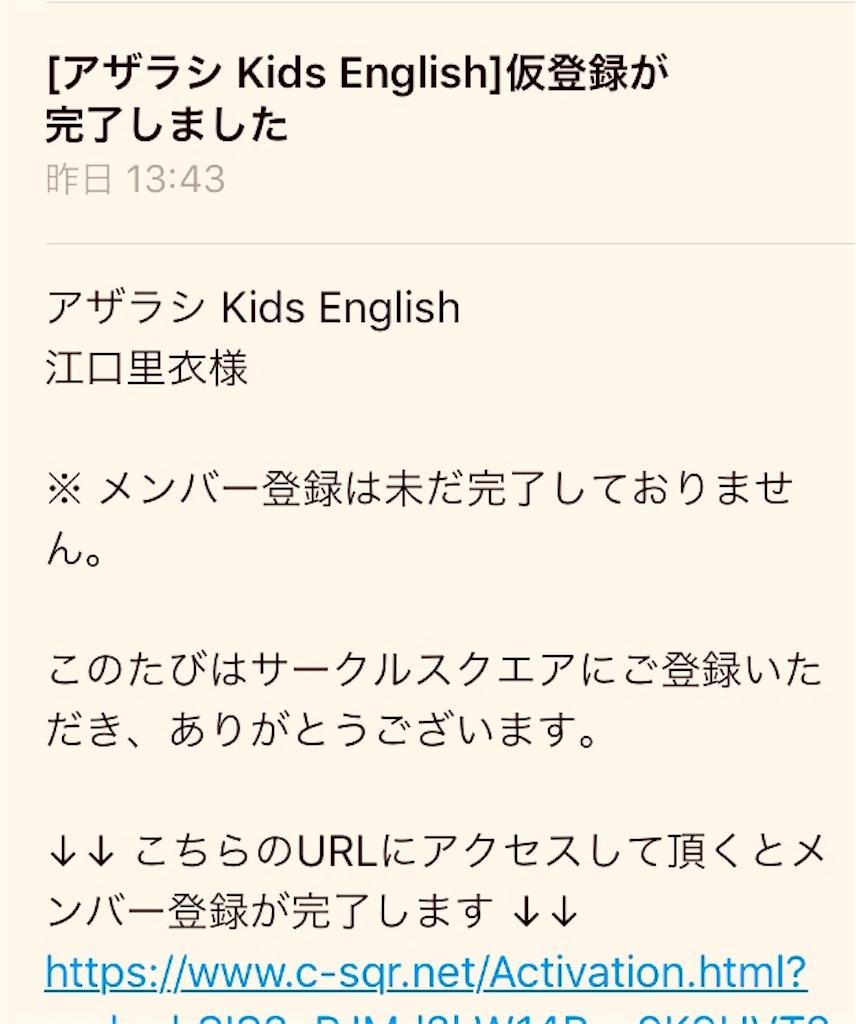 f:id:babyenglish:20190612143943j:image