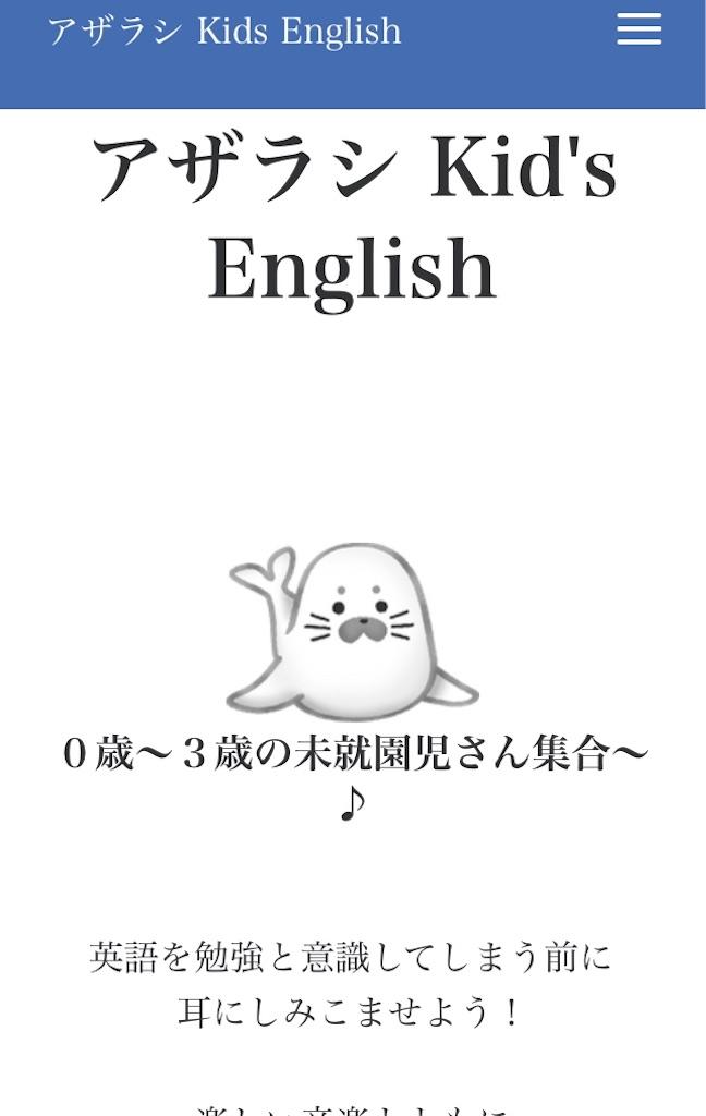 f:id:babyenglish:20190713224745j:image