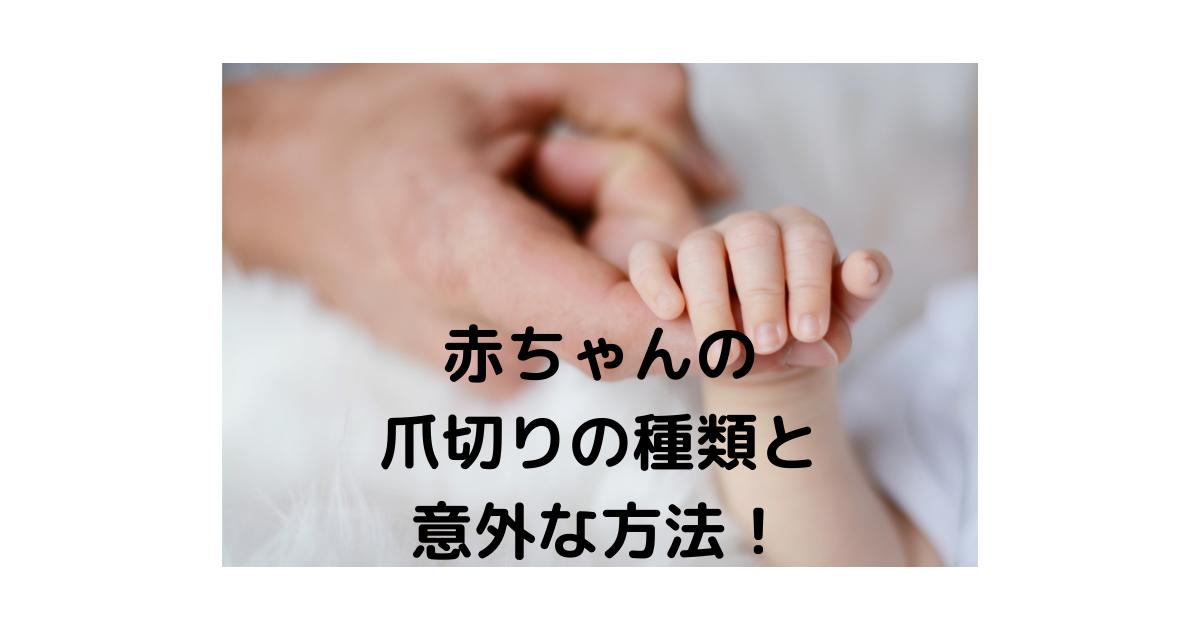 f:id:babyintokyo:20210329000711p:plain