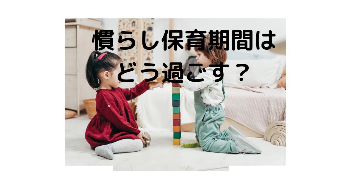 f:id:babyintokyo:20210401235129p:plain