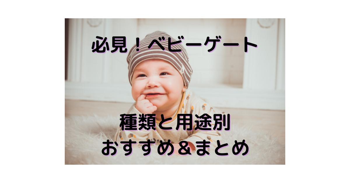 f:id:babyintokyo:20210419204458p:plain