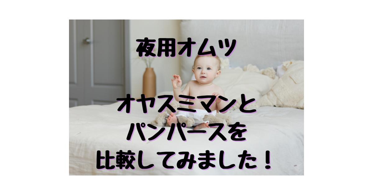 f:id:babyintokyo:20210422222312p:plain