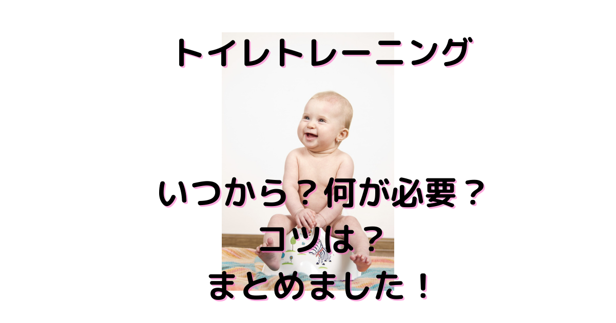 f:id:babyintokyo:20210703020310p:plain
