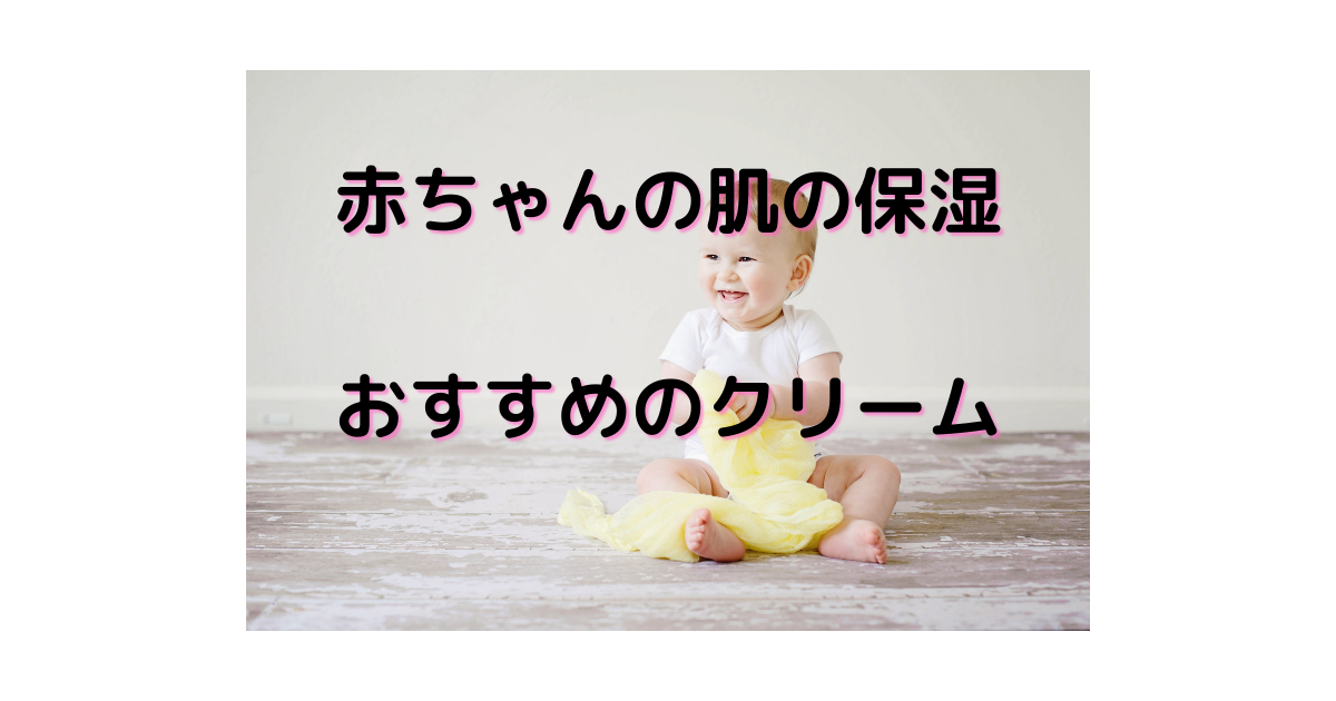 f:id:babyintokyo:20210707151859p:plain