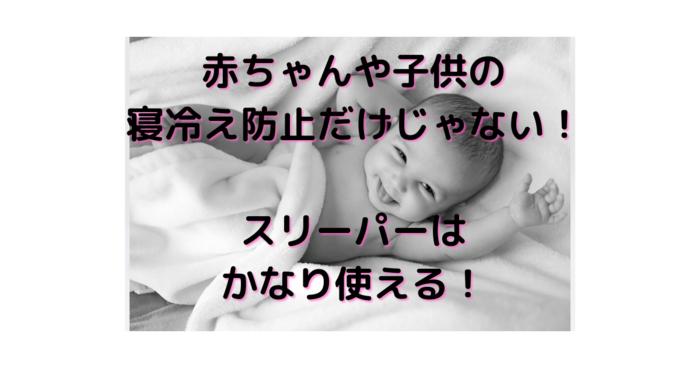 f:id:babyintokyo:20210714144355p:plain