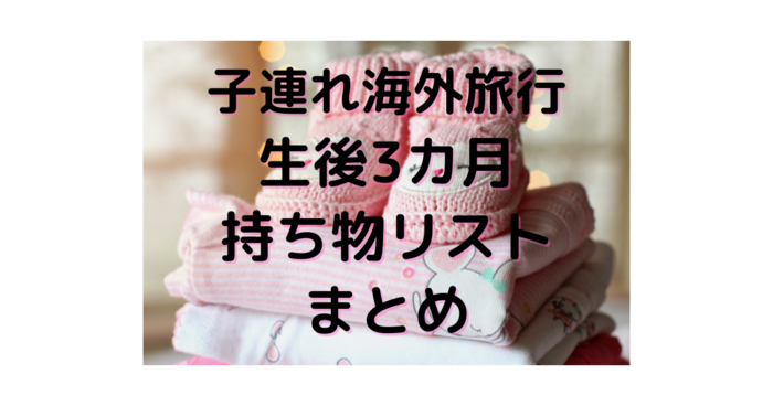 f:id:babyintokyo:20210714145104p:plain