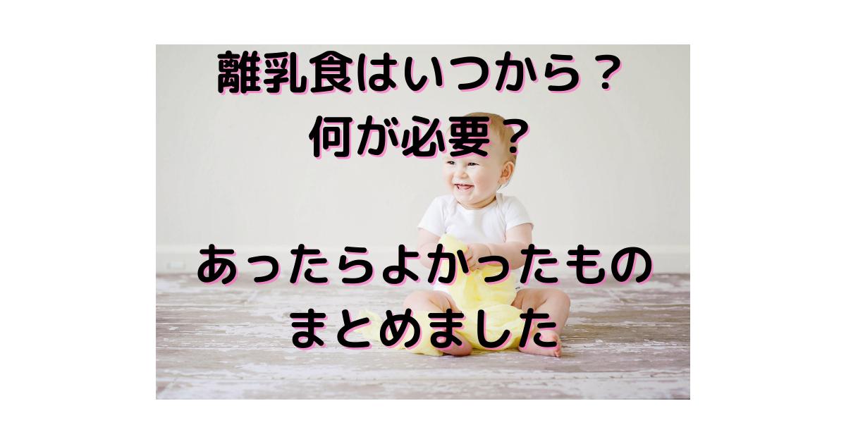 f:id:babyintokyo:20210717154532p:plain