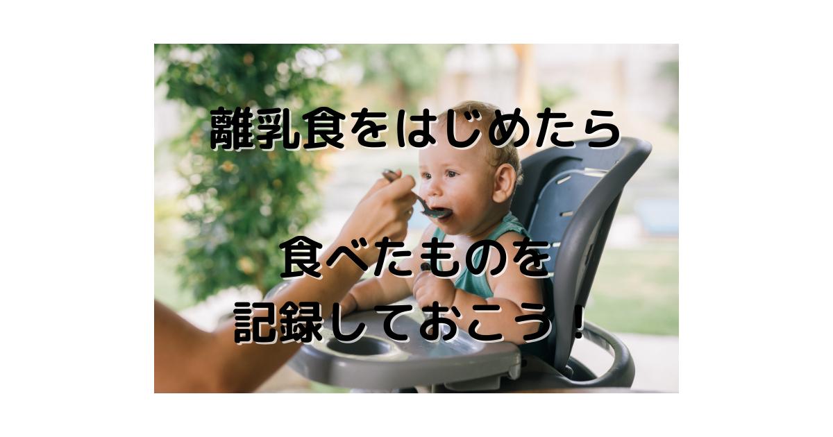f:id:babyintokyo:20210717174829p:plain