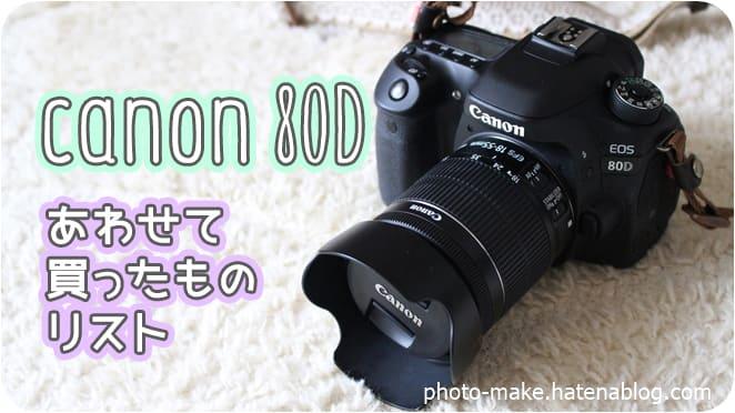 ダブルズームキット キヤノン EOS 80D