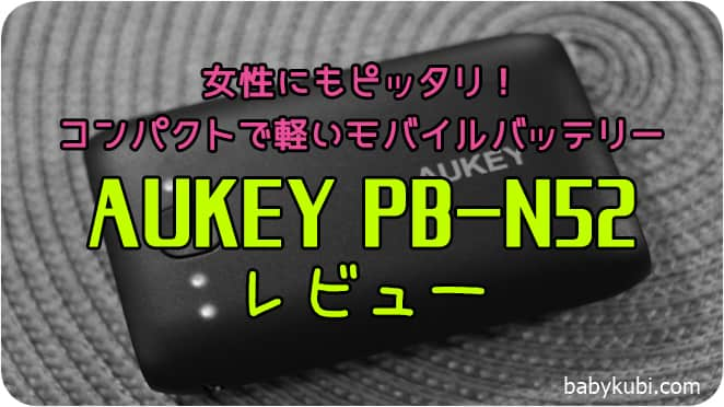 f:id:babykubi:20170529183746j:plain