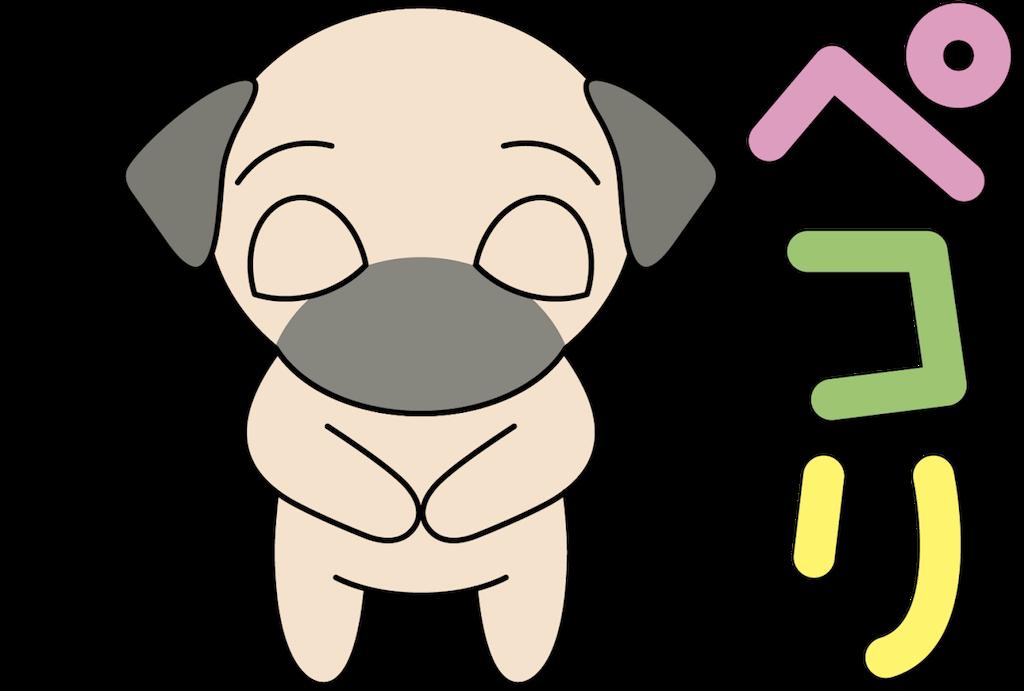 f:id:babypug:20191122092814p:plain