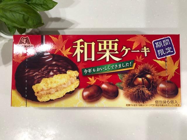 期間限定の「和栗ケーキ」を実食!涼しくなるとチョコ系のお菓子が恋しくなりますよね☆