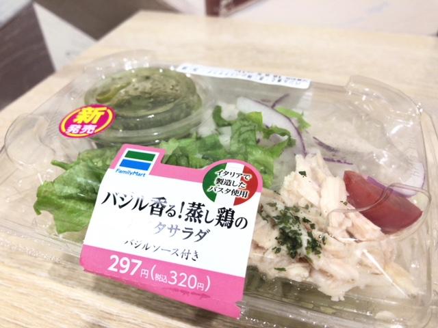ファミリマートの新発売!バジル香る!蒸し鶏のパスタサラダを実食レポート♡