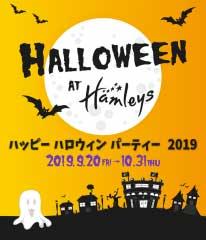【ハムリーズ】2019年10月30日まで!ハッピーハロウィンパーティー開催中!パレード参加でお菓子をゲット♡