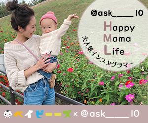 大人気インスタグラマー ask____10