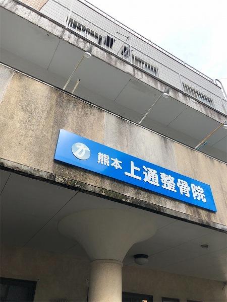 熊本市内の上通りにある整骨院さん