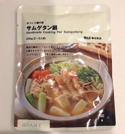 【無印良品】お鍋の季節になりました!新商品のサムゲタン鍋は美味しい?