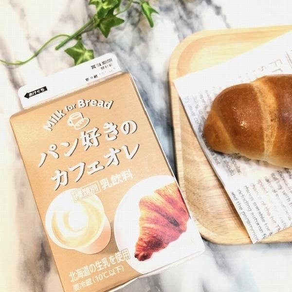 パン好きのためのカフェオレ!?