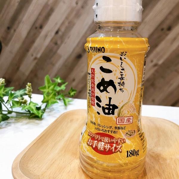 米ぬかと米胚芽からできた『こめ油』が健康・美容に優秀すぎる!