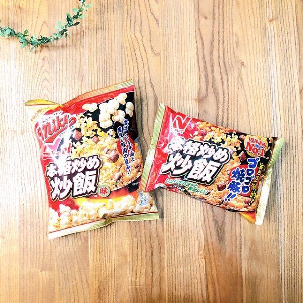 マイクポップコーン本格炒め炒飯味