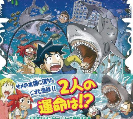 累計1000万部突破!小学生に超人気の科学漫画サバイバルシリーズ、新作の「水族館のサバイバル2」が発売♪