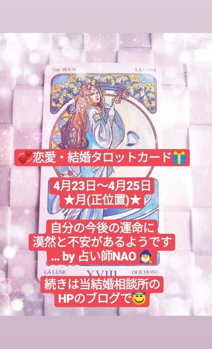 恋愛・結婚タロットカード