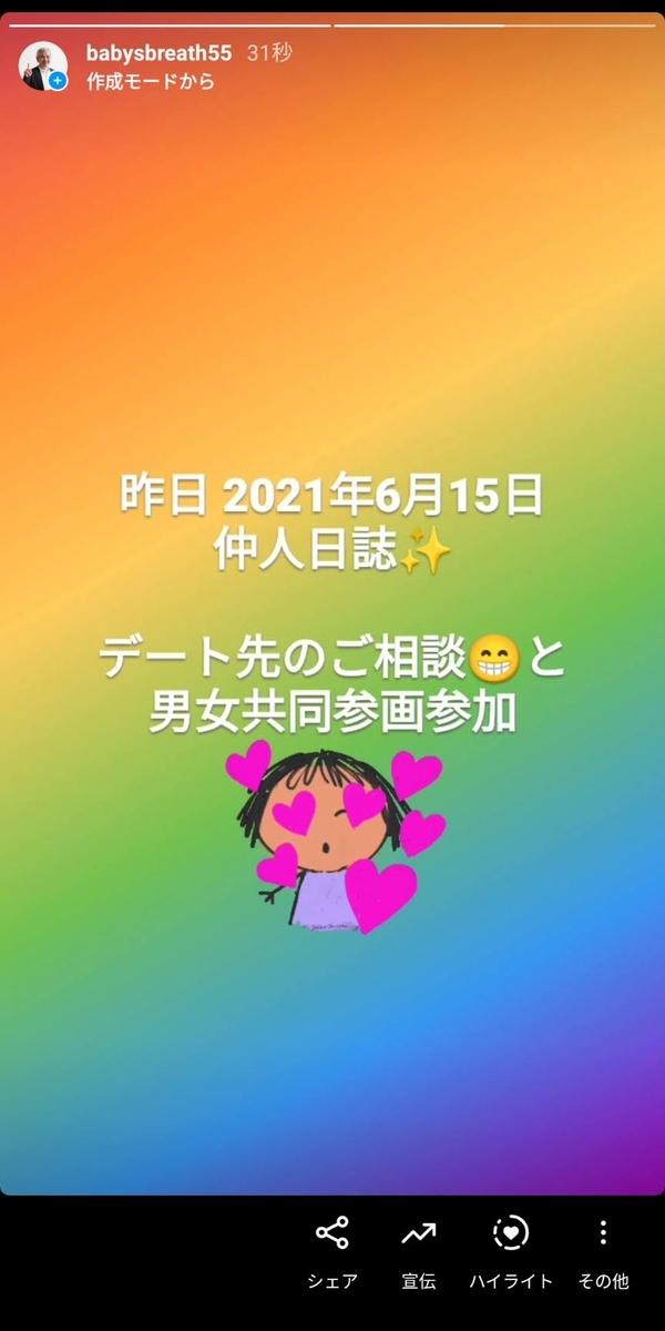 f:id:babysbreath55:20210616094026j:plain