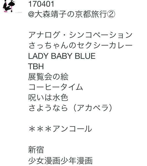 f:id:babyssbxxx:20170514125133j:plain