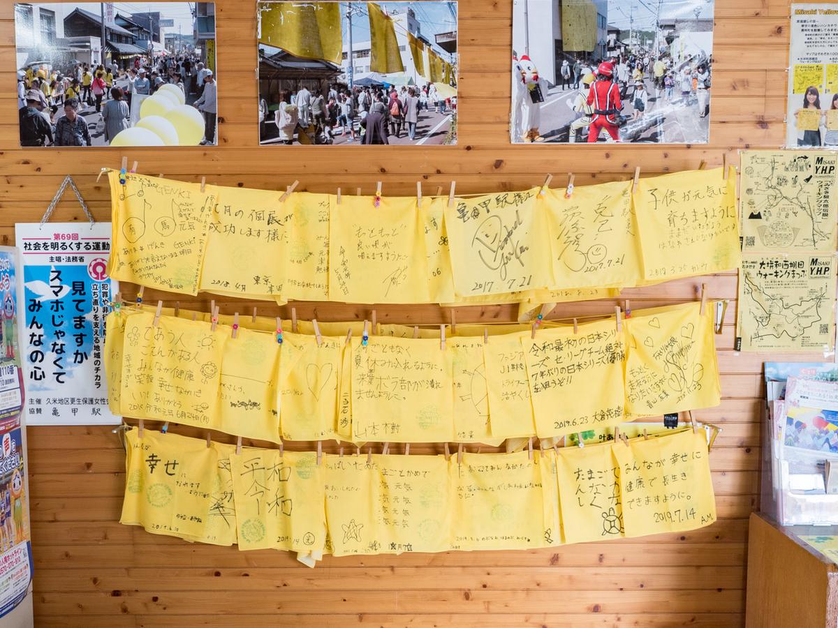 「黄福の黄色いハンカチ」が掲げられているようす(亀甲駅構内)