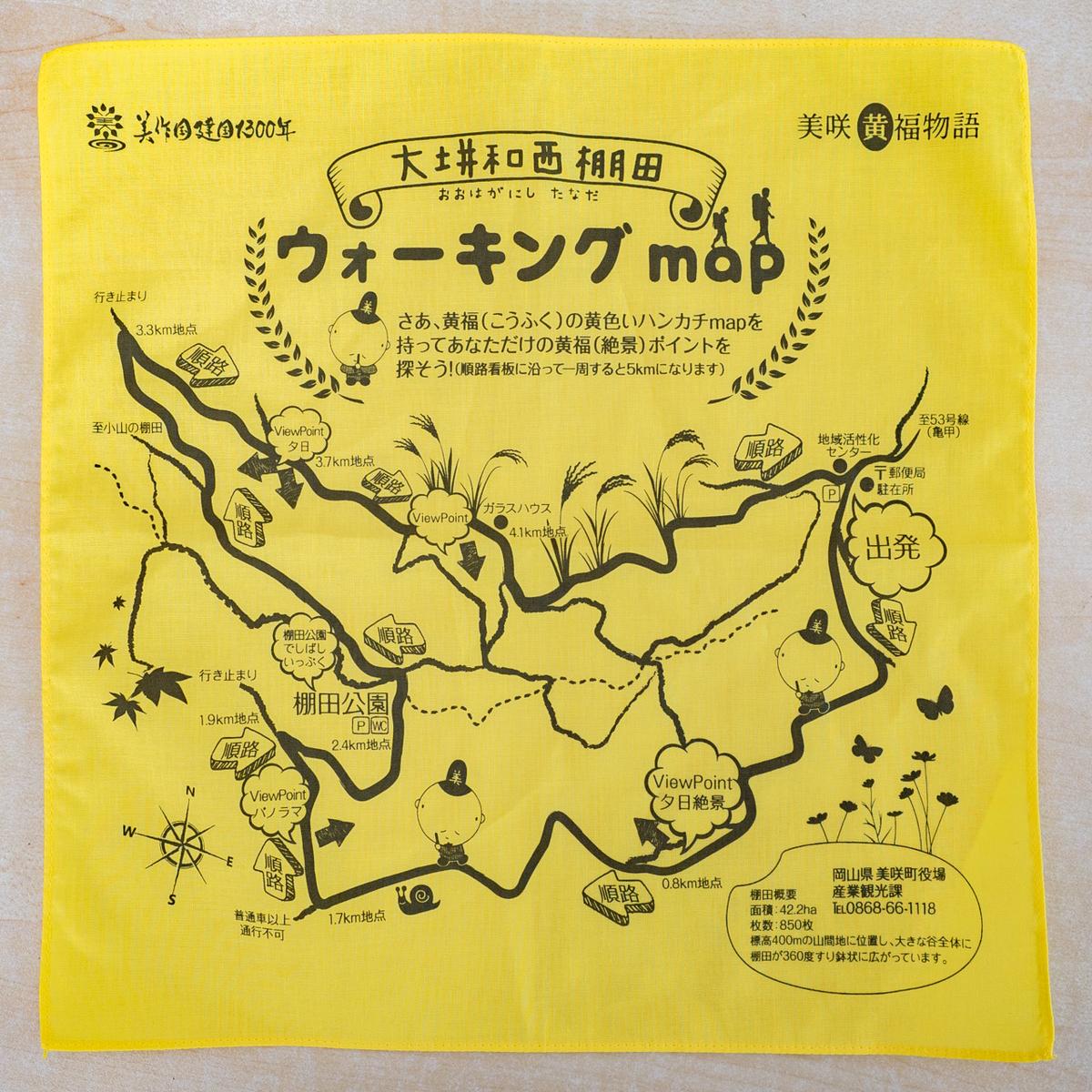 「黄福の黄色いハンカチ」を使った観光マップ