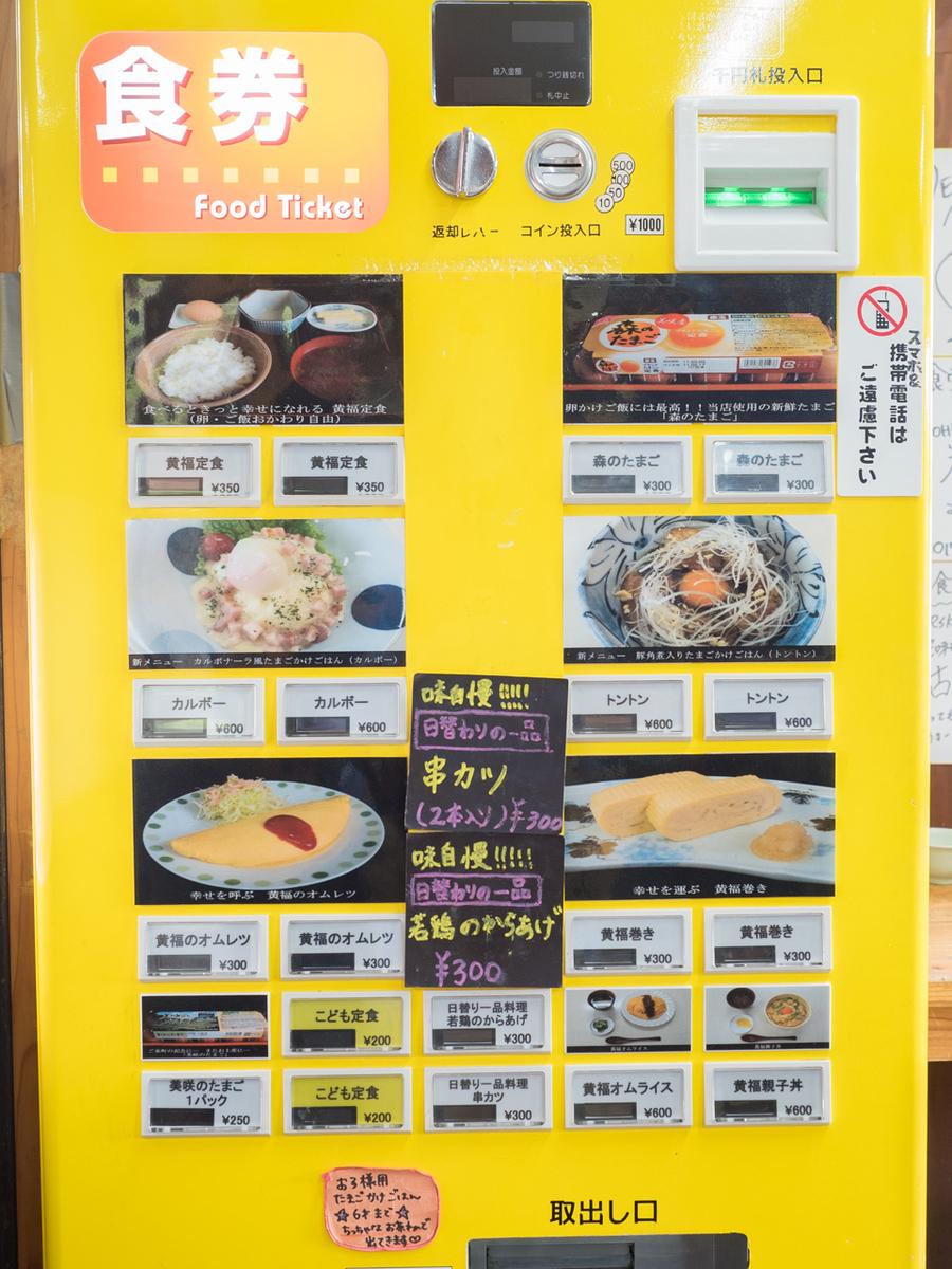 「食堂かめっち。」の食券販売機