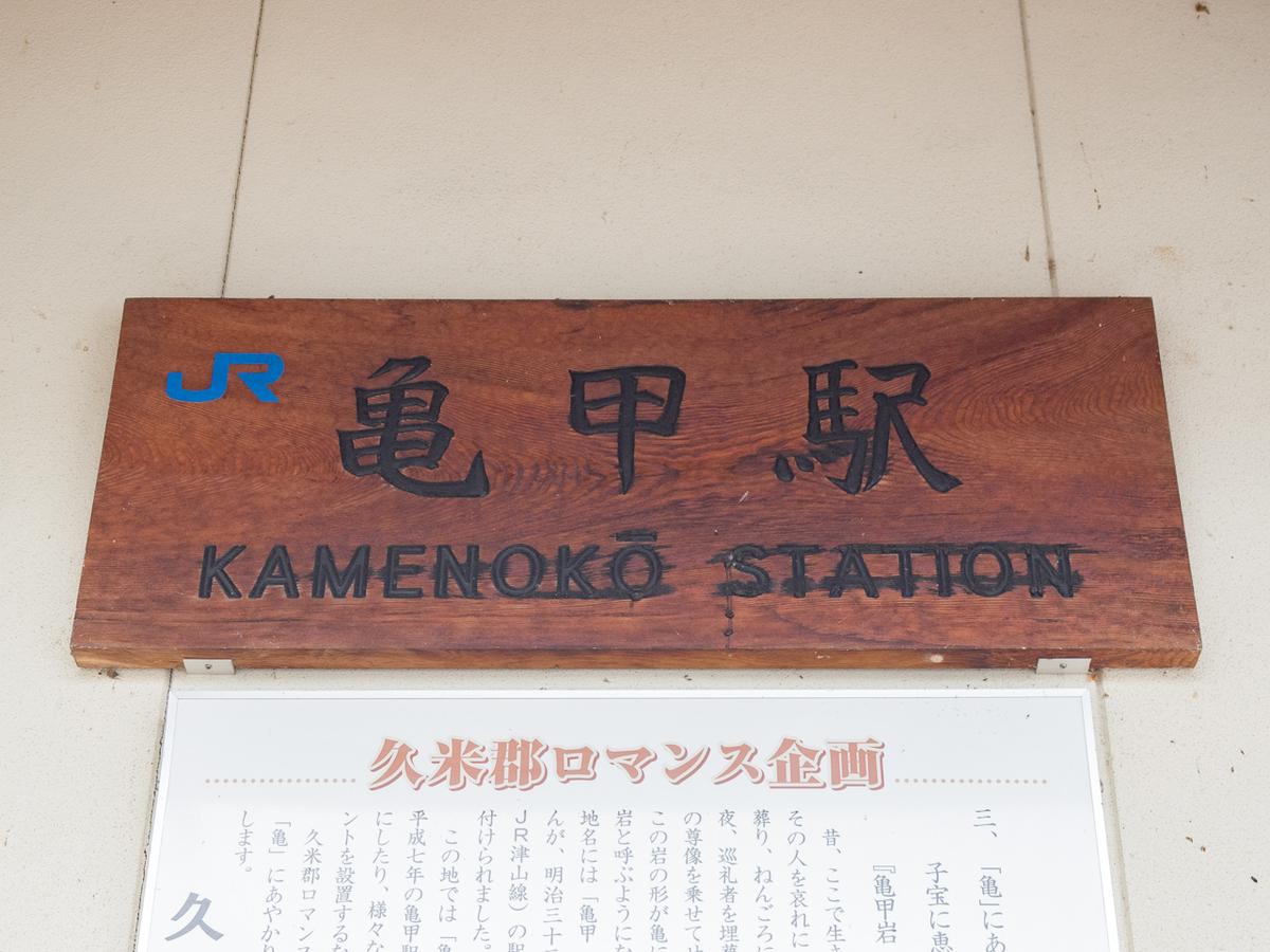 亀甲駅の表札