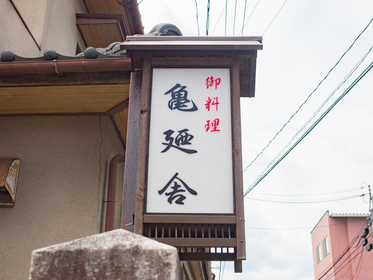亀甲駅周辺の亀の名前を使った店