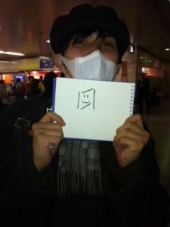 はてなハイク新年会2011@関西
