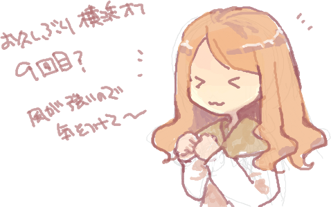 2016横浜オフ