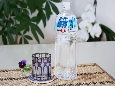スーパー保存水